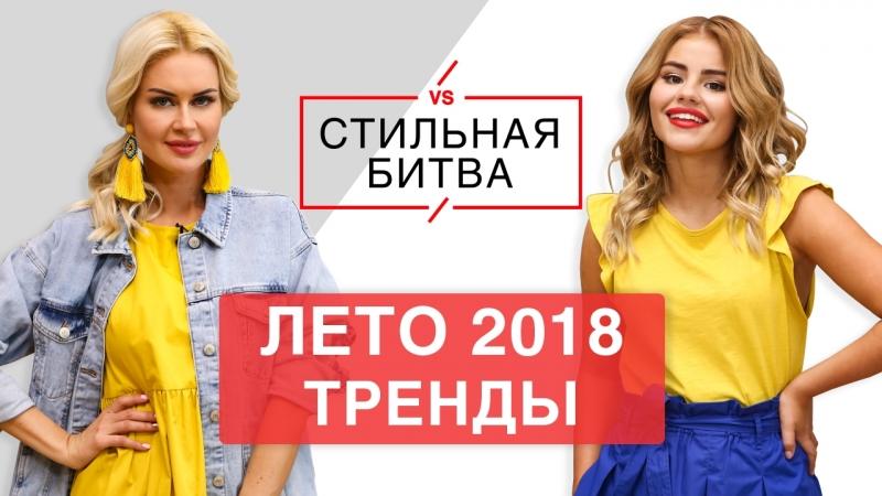 СтильнаяБитва. Мастхэвы и тренды лета 2018. Остин|Ostin