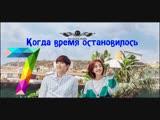 [K-Drama] Когда время остановилось [2018] - 7 серия [рус.саб]