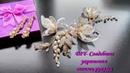 ✨TamireStudio✨DIY✨Свадебные украшения-роскошная веточка для волос из органзы и бусин-СВОИМИ РУКАМИ✨