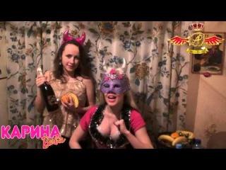 Поздравление с Новым Годом от Карины Барби и Леоры