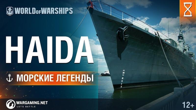 Морские Легенды: HMCS Haida трейлер | World of Warships