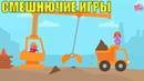 Мир Саго Mini Горняки Грузовиков Саго Mini Играем Забавные Строительные Сладкие Домашние Игры