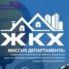 Департамент ЖКХ Белгородской области
