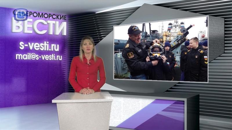 Анонс газеты Североморские Вести от 21 июня