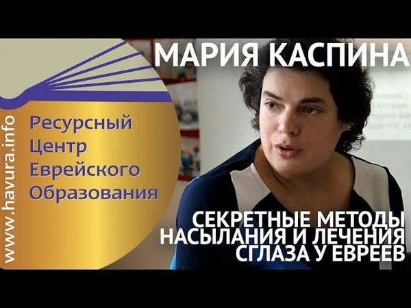 Мария Каспина. Секретные методы насылания и лечения сглаза у евреев