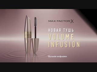 Max factor volume infusion
