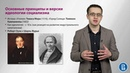 10.8 Основные принципы и версии социализма - Илья Локшин