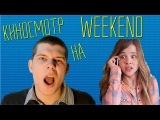 Киносмотр на Weekend. Лего фильм VS Муви 43