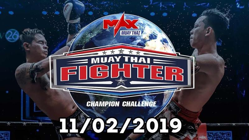 [ย้อนหลัง] MuayThai Fighter l มวยไทยไฟต์เตอร์ l 11/02/2019 - ช่อง Now26