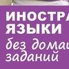 Курсы иностранных языков ДМИТРИЯ КРИВОШЕЕВА