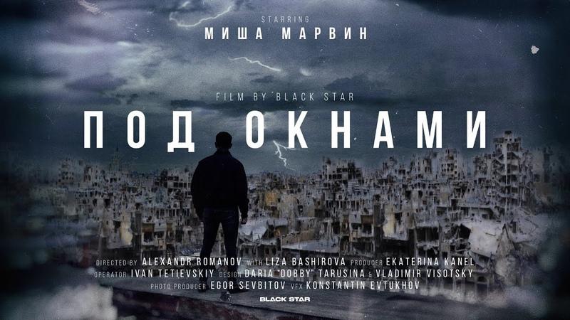 Миша Марвин Под окнами премьера клипа 2019