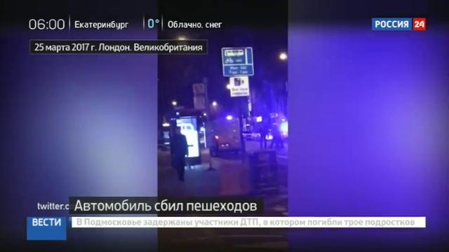 Новости на Россия 24 • В машине сбившей людей на севере Лондона найдены два ножа