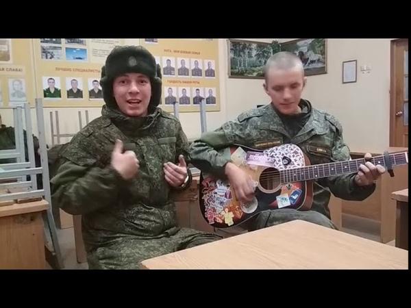 Армейская песня под гитару. Душевно...ах как сильно зае**ла мне служить