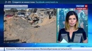 Новости на Россия 24 • Два сербских дипломата погибли под американскими бомбами в Ливии