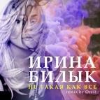 Ірина Білик альбом Не такая, как все