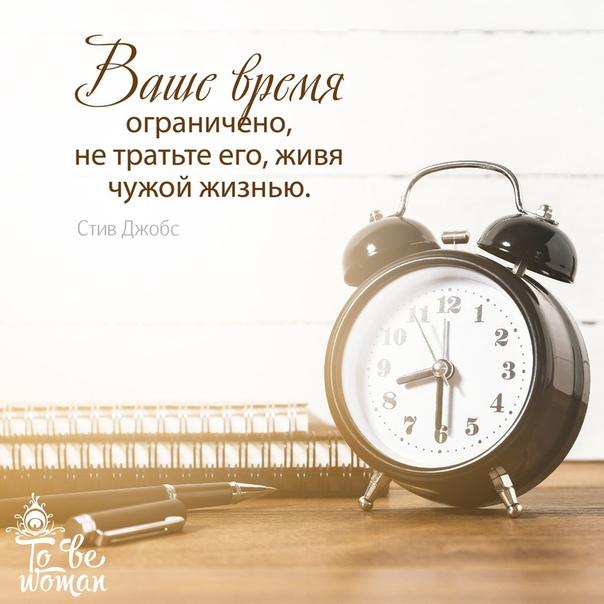 Ваше время ограничено, нетратьте его, живя чужой