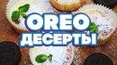 Десерты из печенья Орео : мини-чизкейк, брауни и ореховое лакомство [Рецепты Bon Appetit]