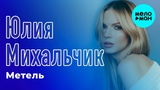 Юлия Михальчик - Метель (Single 2018)