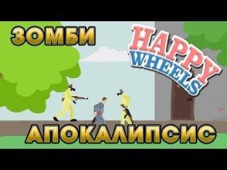 ЗОМБИ АПОКАЛИПСИС??!! | Happy Wheels # 9 Прохождение Карт