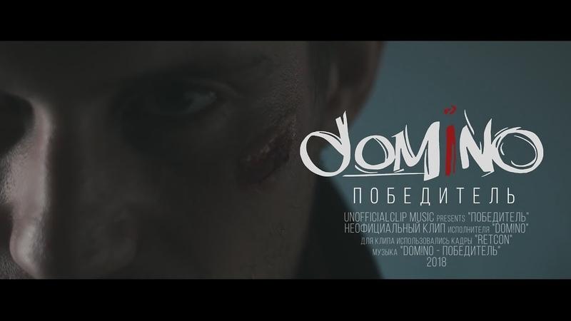 Dom!No - Победитель (unofficial clip 2018)
