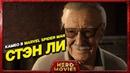 Камео Стэна Ли в игре Marvels Spider-Man на Русском языке - Hero Movies