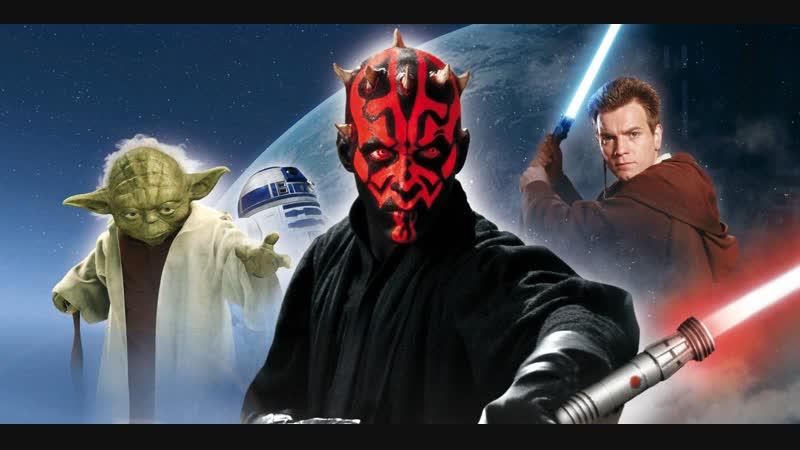 Звёздные войны Эпизод 1 Скрытая угроза
