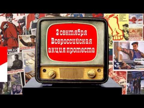 2 сентября Всероссийская акция протеста. Нет пенсионному геноциду!