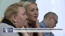 Новости Псков 16.11.2018 В Пскове прошел конкурс аниматоров «Формула игры»