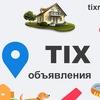 Доска бесплатных объявлений Tix