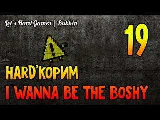 HARD'����� [I Wanna Be The Boshy #19] ��� ������ ��������