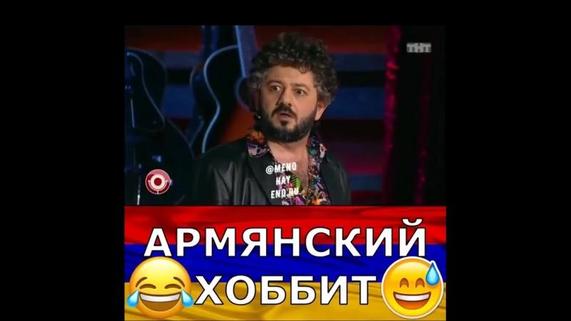 АРМЯНСКИЙ ХОББИТ.mp4