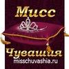 Мисс Чувашия! Независимый интернет-конкурс!