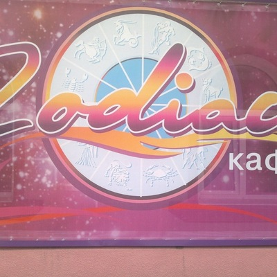 Кафе Зодиак, 22 марта , Новокуйбышевск, id226793296