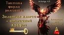 ArcheAge 4 5 Золотые ключи отличный крафт Тактика фарма рамианки Донатить это благородно