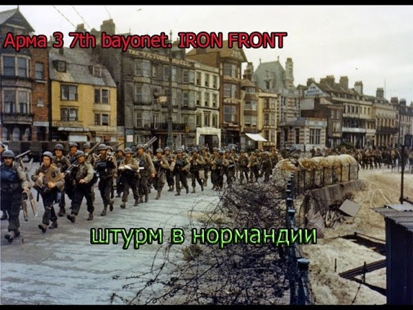 Арма 3 7th bayonet. IRON FRONT.штурм в Нормандии
