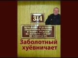 314 кабинет.Заболотный , Минеев , Демьянов и прочие маньяки снова хуевничают !!!