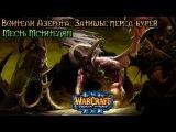 Warcraft 3 Затишье перед бурей прохождение. Месть Мстителям