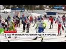 В Ноябрьске на «Ямальскую лыжню» вышли больше двух сотен человек