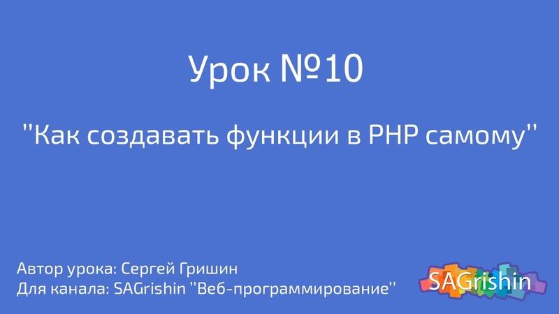Как создавать функции в PHP самому