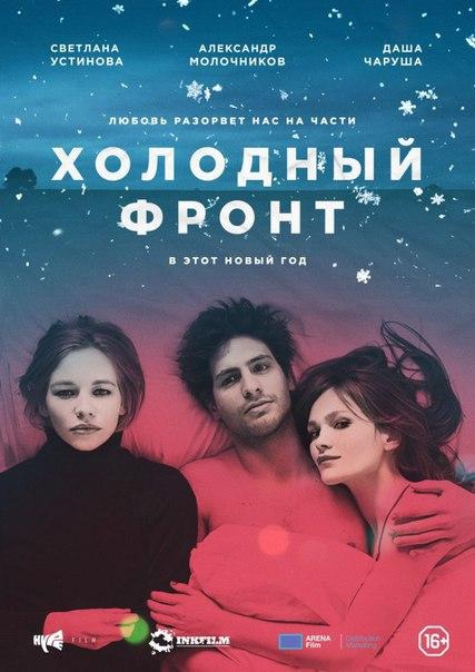 Холодный фронт (2016)