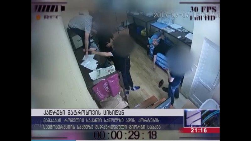 განგაში მატროსოვის ციხეში - სათვალთვალო კამერით გადაღებული კადრები