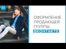 Как оформить продающую группу Вконтакте Как создать магазин Вконтакте