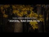К нам приехал Друг - Максим Афанасьев 13.11.13 (Видео-Дневник Юрзина Артёма Жизнь,как она есть*)