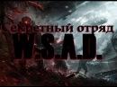 Секретный отряд W.S.A.D. (1 курс)