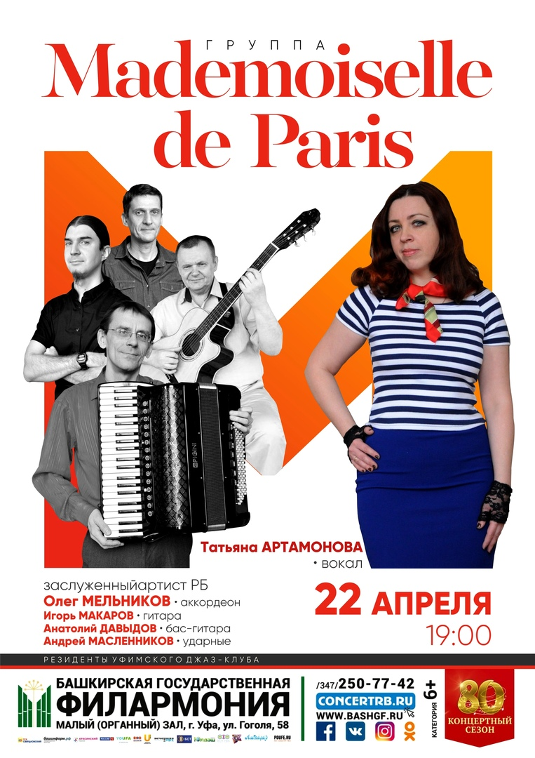 Афиша Уфа «Mademoiselle de Paris» в БГФ / 22 апреля