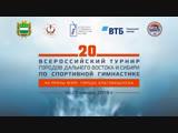 20-й Всероссийский турнир городов Сибири и Дальнего Востока по спортивной гимнастике
