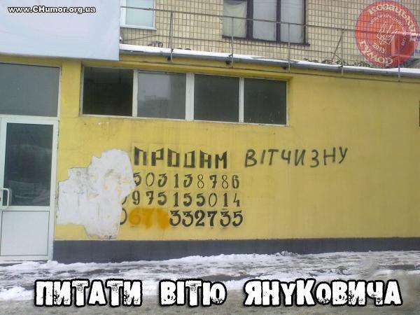 """Янукович загоняет страну в тупик и лишает себя шансов уйти с поста цивилизованным путем, - """"УДАР"""" - Цензор.НЕТ 6017"""