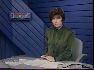 (staroetv.su) Сегодня (НТВ, 1997) Фрагмент