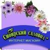 Сибирский Садовод (семена почтой, цветы, овощи)