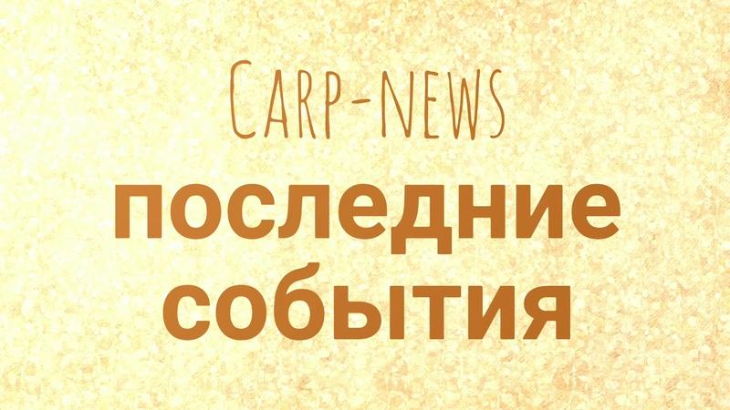 5 выпуск. CARP-news